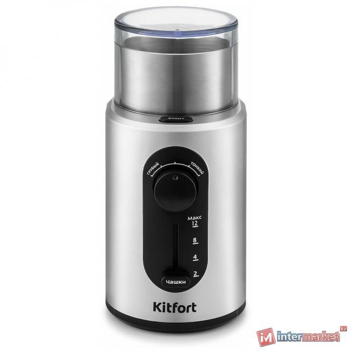 Кофемолка Kitfort КТ-748, серебристый